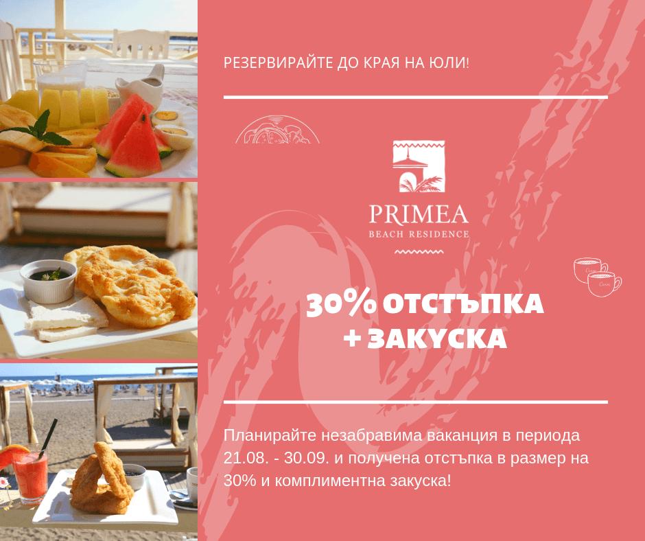 primea-breakfast-11