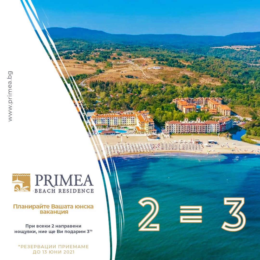 Primea-2=3-2